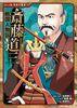 コミック版 日本の歴史(73) 戦国人物伝 斎藤道三