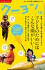 月刊クーヨン 2020年10月号