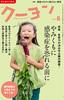 月刊クーヨン 2020年8月号
