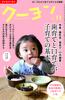 月刊クーヨン 2020年11月号