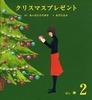 クリスマスプレゼント 2 ほし