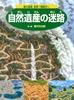 自然遺産の迷路 屋久島発 世界一周旅行へ
