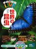 学研の図鑑LIVE 第24巻 世界の昆虫