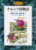 カラー版 ナルニア国物語3 朝びらき丸 東の海へ