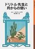 岩波少年文庫 ドリトル先生物語7 ドリトル先生と月からの使い