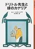 岩波少年文庫 ドリトル先生物語12 ドリトル先生と緑のカナリア