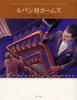 ルパン対ホームズ 文庫版