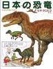 日本の恐竜