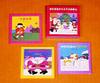 ちいさなクリスマスのほん(セット)全3冊