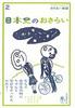 おとなの楽習2 日本史のおさらい