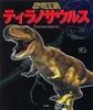 恐竜王国1 ティラノサウルス