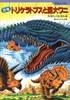 恐竜トリケラトプスと巨大ワニ