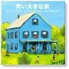 青い大きな家