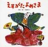 日本みんわ絵本のシリーズ えすがたよめさま