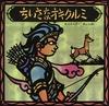 日本みんわ絵本のシリーズ ちいさなオキクルミ