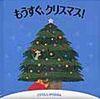 もうすぐ、クリスマス!