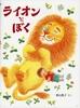 ライオンとぼく