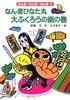 斉藤洋のなん者にん者ぬん者(3) なん者ひなた丸、大ふくろうの術の巻
