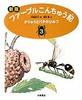 ファーブルこんちゅう記 かりゅうどバチのひみつ