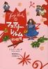 フェアリー・レルム 8 水の妖精