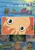 崖の上のポニョ 4 アニメージュコミックススペシャル