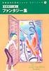 中学生のためのショートストーリーズ 4柏葉幸子が選ぶファンタジー集