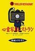 怪談レストラン26 心霊写真レストラン