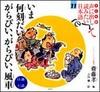 子ども版 声に出して読みたい日本語(11) ——いま何刻だい? がらぴい、がらぴい、風車/落語・口上