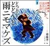 子ども版 声に出して読みたい日本語(1)——どっどど どどうど 雨ニモマケズ/宮沢賢治