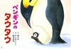 紙芝居 ペンギンのタウタウ