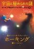 ホーキング博士のスペースアドベンチャー2 宇宙に秘められた謎