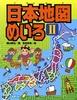 日本地図めいろ 2