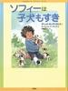 やりぬく女の子ソフィーの物語 (3) ソフィーは子犬もすき