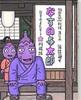 野菜忍列伝其の三 なすの与太郎