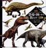 恐竜の飼いかた教えます