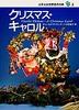 少年少女世界名作の森2 クリスマス・キャロル