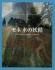 イメージの森のなかへ モネ水の妖精