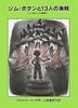 ミヒャエル・エンデの本 ジム・ボタンと13人の海賊 ジム・ボタンの冒険2