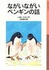 岩波少年文庫 ながいながいペンギンの話
