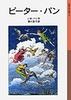 岩波少年文庫 73 ピーター・パン