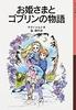 岩波少年文庫 108 お姫さまとゴブリンの物語