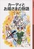 岩波少年文庫 109 カーディとお姫さまの物語