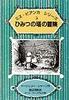 ミス・ビアンカシリーズ(3) ひみつの塔の冒険