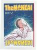 THE・MANZAI(ザ・マンザイ)