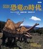 図説 恐竜の時代