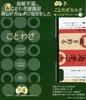 ことわざカルタ+ことわざプリント(プリ具 第7弾)