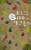 学研もちあるき図鑑 まるごと日本の生きもの