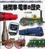 機関車・電車の歴史