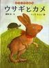 イソップえほん ウサギとカメ