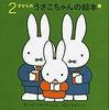 2才からのうさこちゃんの絵本セット1 (全4冊)